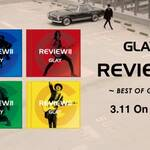 GLAYが伝説のベスト盤「REVIEW」の続編『REVIEW II ~BEST OF GLAY~』を発売!