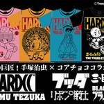 手塚治虫作品のキャラクターがファン垂涎のTシャツに!さらに70年代初頭の手塚作品を収めた短編集も発表!!