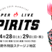 TICKET | hide 20th memorial SUPER LIVE 「SPIRITS」