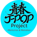 青春J-POP Project ~Memories&Melodies~